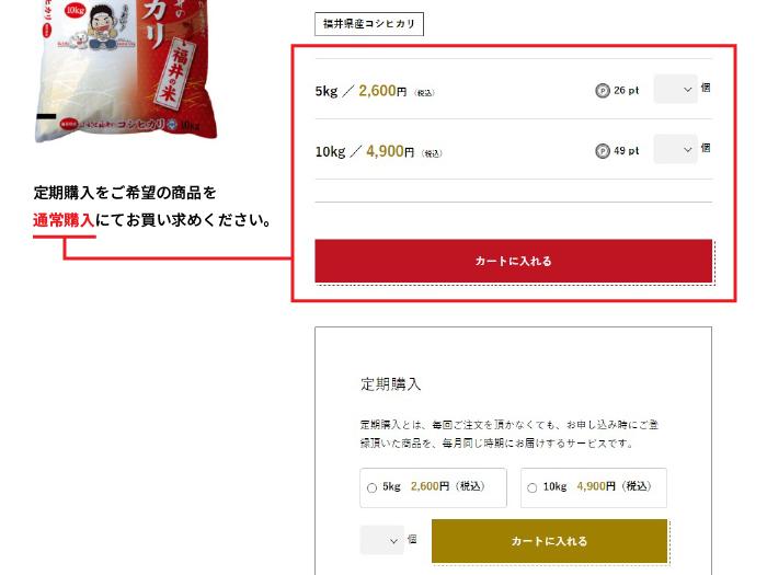 定期購入をご希望の商品を通常購入にてお買い求めください。