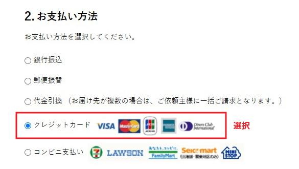 お支払方法:クレジットカード