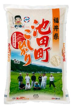 福井県産池田町コシヒカリ 令和元年産年産