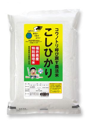 福井県産コウノトリ呼び戻す農法米こしひかり 令和元年産年産